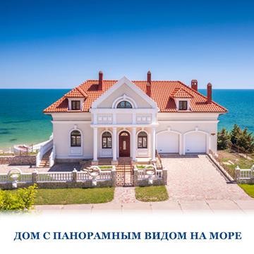 Дом с видом на море «Потемкинский»