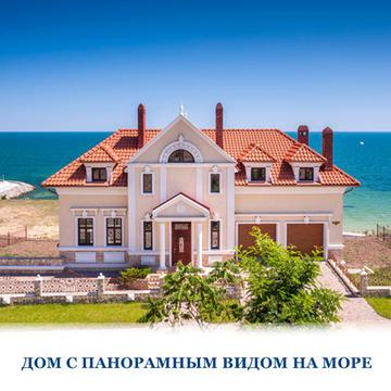 Дом с видом на море «Пушкинский»